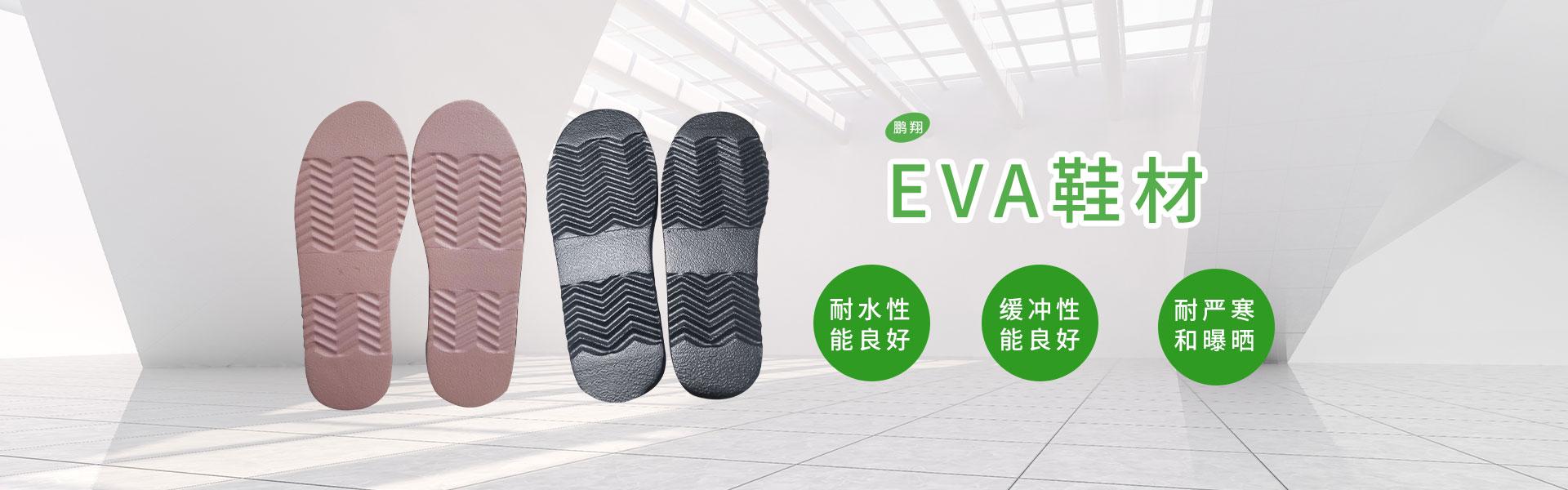 扬州鹏翔鞋材有限公司